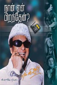 Tamil book Naan Yean Piranthen? (Part 1)