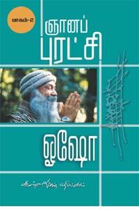 ஞானப் புரட்சி பாகம் 2