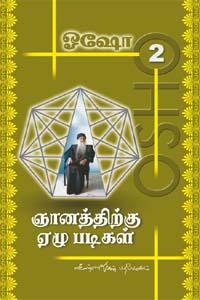 ஞானத்திற்கு ஏழு படிகள் பாகம் 2