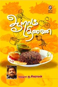 Tamil book Aaram Thinai