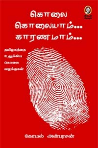 Kolai Kolaiyam Karanamaam - கொலை கொலையாம் காரணமாம்