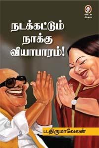 Nadakatum Naaku Vyabaram - நடக்கட்டும் நாக்கு வியாபாரம்