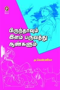 Brindhavum Ilam Paruvathu Aangalum - பிருந்தாவும் இளம் பருவத்து ஆண்களும்