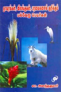 Thavarangal,Vilangugal,Paravaigalai Kurikkum Palveru Peyargal - தாவரங்கள், விலங்குகள், பறவைகளைக் குறிக்கும் பல்வேறு பெயர்கள்