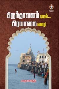 Brindavan Muthal Piriyagai Varai - பிருந்தாவனம் முதல் பிரயாகை வரை