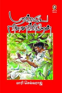 Marakave Ninaikiraen - மறக்கவே நினைக்கிறேன்