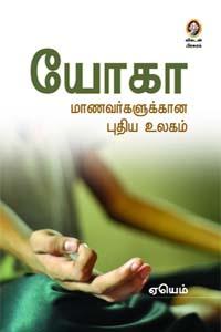 Tamil book Yoga Manavargalukana Puthiya Ulagam