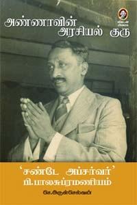 Annavin Arasiyal Guru Sande Apsarvar B Balasubramaniyam - அண்ணாவின் அரசியல் குரு சண்டே அப்சர்வர் பி பாலசுப்பிரமணியம்