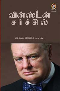Tamil book Winsten Churchil