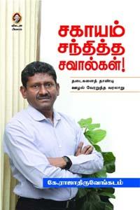 Tamil book Sagayam Santhitha Savalgal