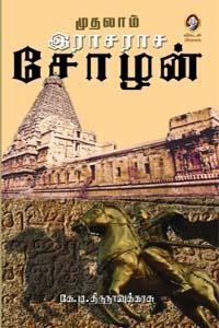 Tamil book Muthalam Rajaraja Cholan
