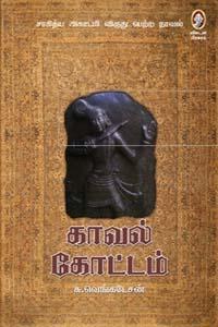 Kaval Kottam - காவல் கோட்டம்