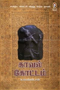 Tamil book Kaval Kottam