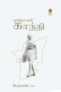 Tamilnatil Gandhi - தமிழ்நாட்டில் காந்தி