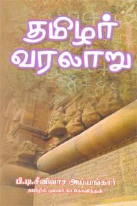 தமிழர் வரலாறு பாகம் 1