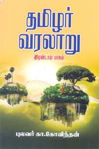 தமிழர் வரலாறு பாகம் 2