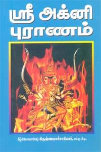 Sri Agni Puranam - ஸ்ரீ அக்னி புராணம்