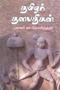 Tamilar Thalapathigal - தமிழர் தளபதிகள்