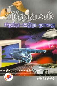 Tamil book Vingnyanam Netru-Indru-Naalai