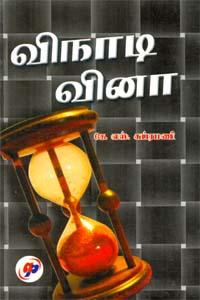 Tamil book Vinaadi Vinaa