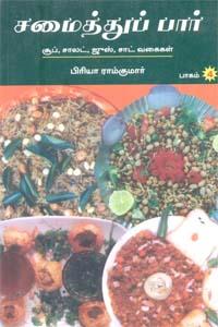 : 30 Naal 30 Suvai (Tamil) eBook: Revathi