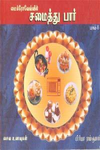 சமைத்துப் பார் பாகம் 5