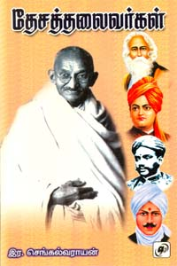Desathalaivargal - தேசத்தலைவர்கள்