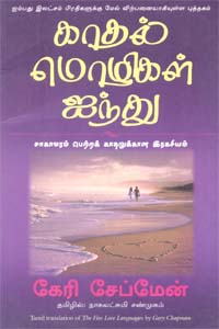 Tamil book The Five Love Languages