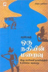 Saraswati: Oru Nadhiyin Maranam - சரஸ்வதி ஒரு நதியின் மறைவு சிந்து சமவெளி நாகரிகத்தின் உண்மை வரலாறு