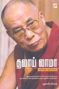 Dalai Lama: Arasiyalum Aanmigamum - தலாய் லாமா அரசியலும் ஆன்மிகமும்