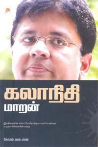 Kalanidhi Maran - கலாநிதி மாறன்