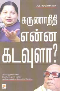 Karunanithi Enna Kadavula? - கருணாநிதி என்ன கடவுளா?