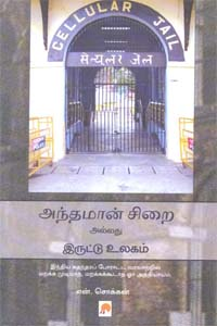 Andhaman Sirai Allathu Iruttu Ulagam - அந்தமான் சிறை அல்லது இருட்டு உலகம்