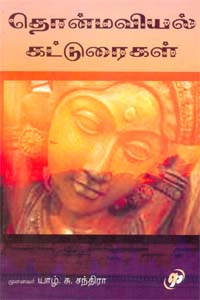 Thonmaviyal Katuraigal - தொன்மவியல் கட்டுரைகள்