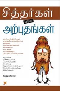 Sithargal Purindha Arputhangal - சித்தர்கள் புரிந்த அற்புதங்கள்