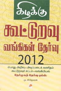 Kutturavu Vangigal Thervu - 2012 - கூட்டுறவு வங்கிகள் தேர்வு 2012