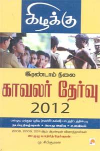 Irandam Nilai Kaavalar Thervu - 2012 - இரண்டாம் நிலை காவலர் தேர்வு 2012