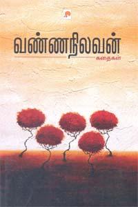 Vannanilavan Kathigal - வண்ணநிலவன் கதைகள்