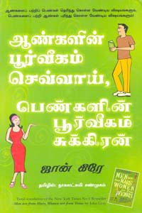 Men are from Mars, Women are from Venus - ஆண்களின் பூர்வீகம் செவ்வாய் பெண்களின் பூர்வீகம் சுக்கிரன்