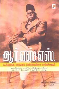 RSS- Kadanthuvanda Paathaiyum Seiyavendiya Maatrangalum - ஆர்.எஸ்.எஸ் கடந்துவந்த பாதையும் செய்யவேண்டிய மாற்றங்களும்