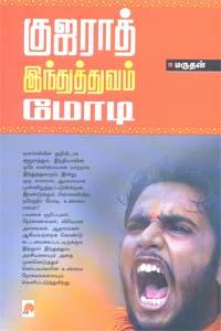 Tamil book Gujarath-Hindhuthuvam-Modi