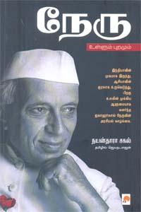 Nehru- Ullum Puramum - நேரு உள்ளும் புறமும்