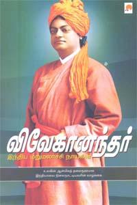 Vivekanandar Indhiya Marumalarchi Nayagan - விவேகானந்தர் இந்திய மறுமலர்ச்சி நாயகன்