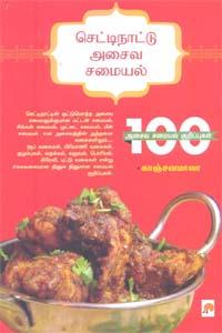Chettinattu Asaiva Samayal - செட்டிநாட்டு அசைவ சமையல் 100 அசைவ சமையல் குறிப்புகள்