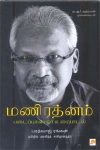 Tamil book Mani Ratnam Padaippugal- Orr Uraiyaadal (First Edition, 2013)