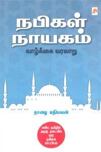 Nabigal NaayagamVazhkkai Varalaru - நபிகள் நாயகம் வாழ்க்கை வரலாறு