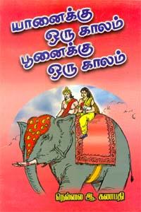 Tamil book Yaanaikku Oru Kaalam Poonaikku Oru Kaalam