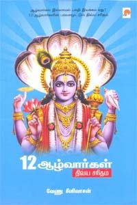 Tamil book 12 Aazhvargal Dhivya Saridham