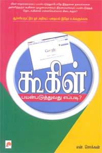 Tamil book Google Payanpaduthuvathu Eppadi