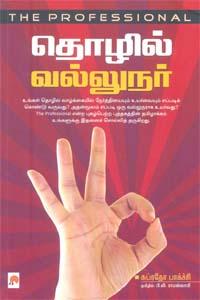 Thozhil Vallunar - தொழில் வல்லுநர்